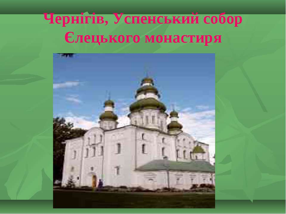 Чернігів, Успенський собор Єлецького монастиря