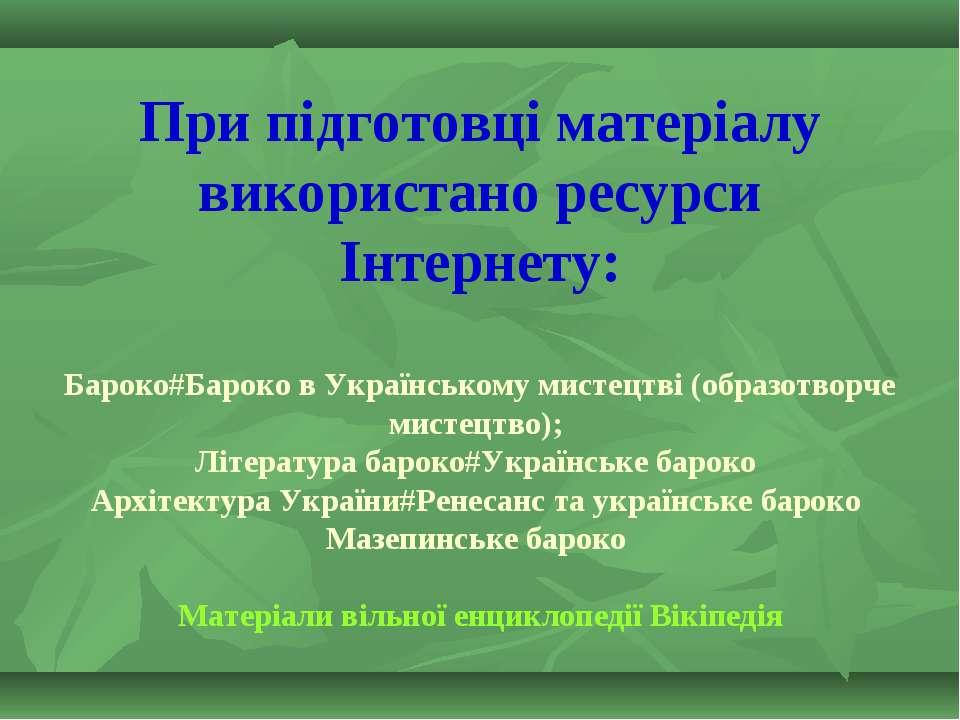 При підготовці матеріалу використано ресурси Інтернету: Бароко#Бароко в Украї...