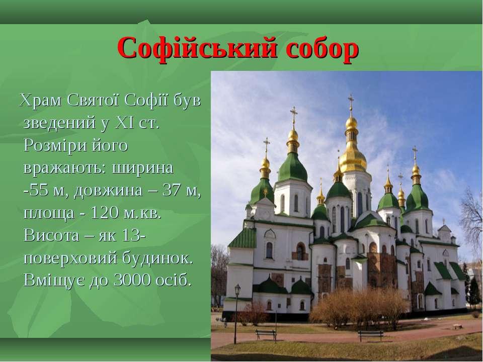 Софійський собор Храм Святої Софії був зведений у ХІ ст. Розміри його вражают...