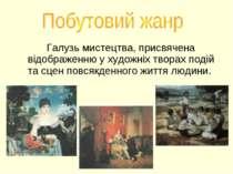 Галузь мистецтва, присвячена відображенню у художніх творах подій та сцен пов...