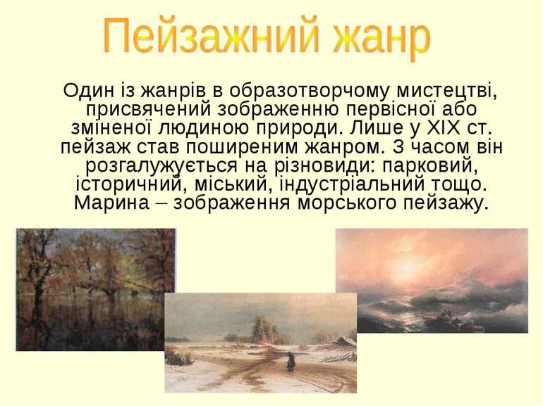 Один із жанрів в образотворчому мистецтві, присвячений зображенню первісної а...