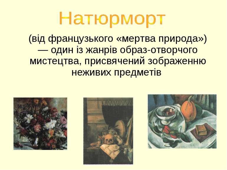 (від французького «мертва природа») — один із жанрів образ отворчого мистецтв...