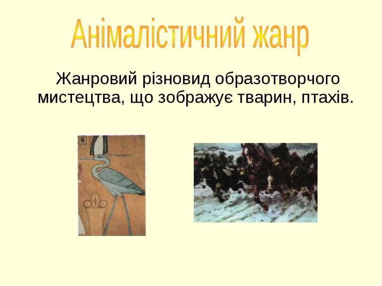 Жанровий різновид образотворчого мистецтва, що зображує тварин, птахів.