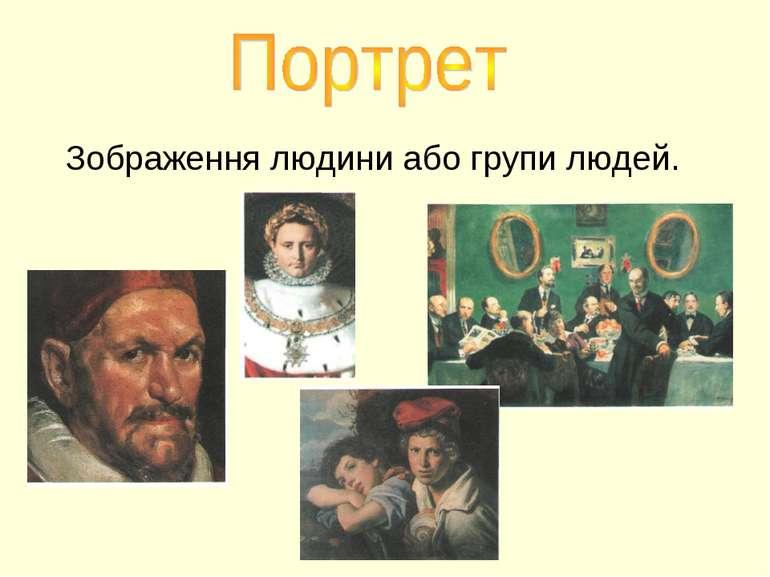 Зображення людини або групи людей.