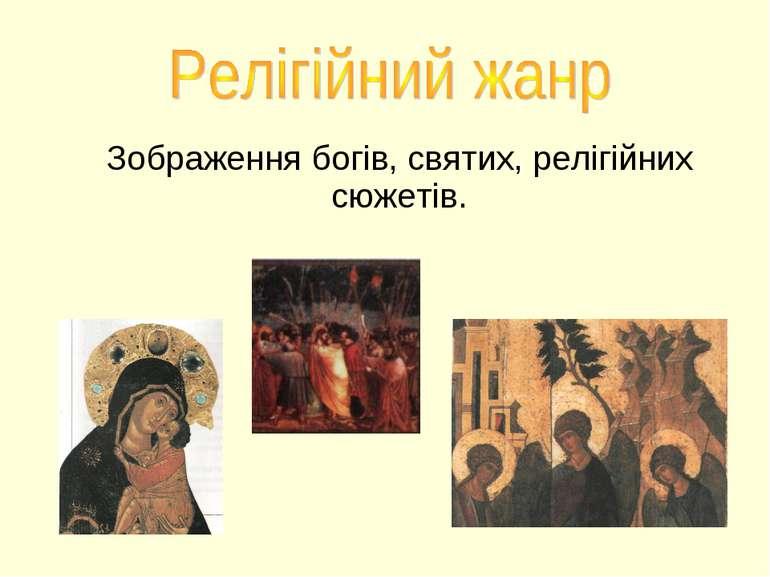 Зображення богів, святих, релігійних сюжетів.