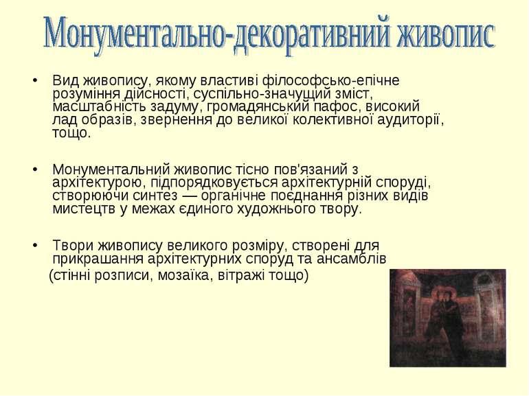 Вид живопису, якому властиві філософсько-епічне розуміння дійсності, суспільн...