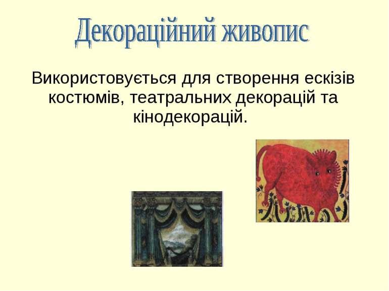 Використовується для створення ескізів костюмів, театральних декорацій та кін...