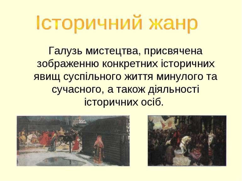 Галузь мистецтва, присвячена зображенню конкретних історичних явищ суспільног...