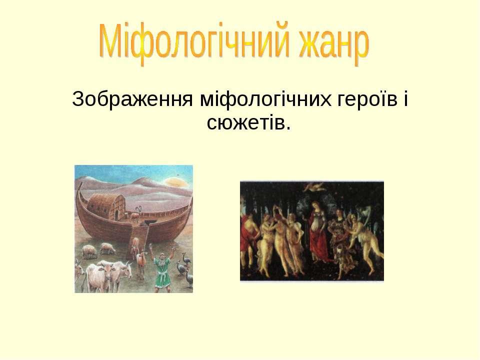 Зображення міфологічних героїв і сюжетів.