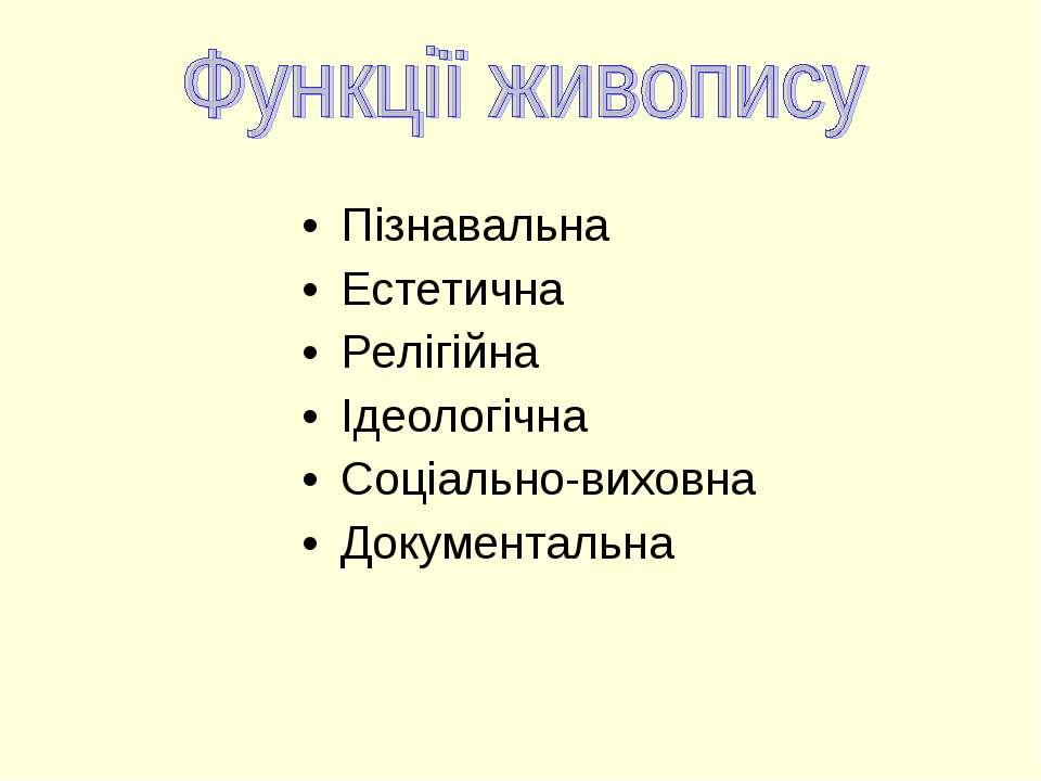 Пізнавальна Естетична Релігійна Ідеологічна Соціально-виховна Документальна
