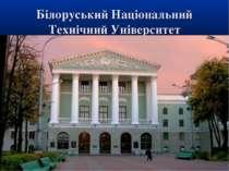 Білоруський Національний Технічний Університет