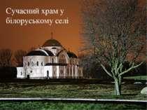 Сучасний храм у білоруському селі