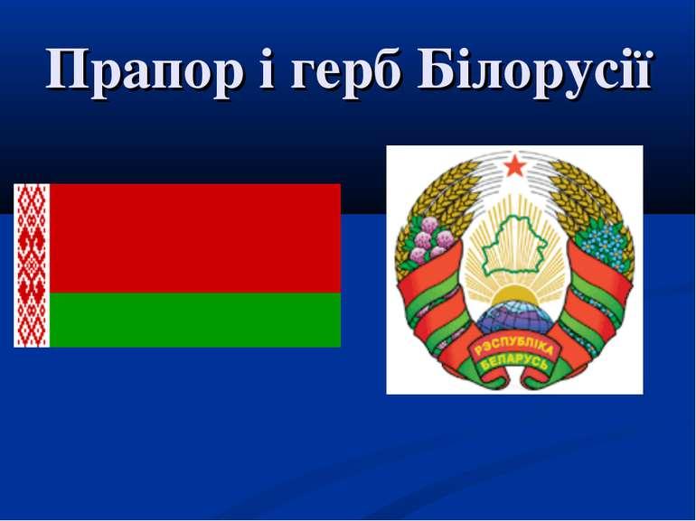 Прапор і герб Білорусії