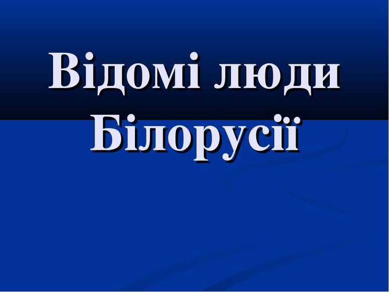 Відомі люди Білорусії