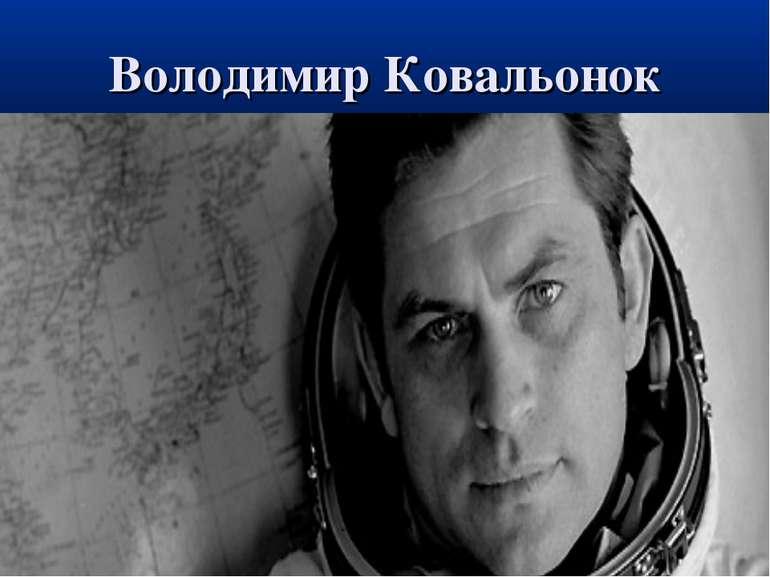 Володимир Ковальонок