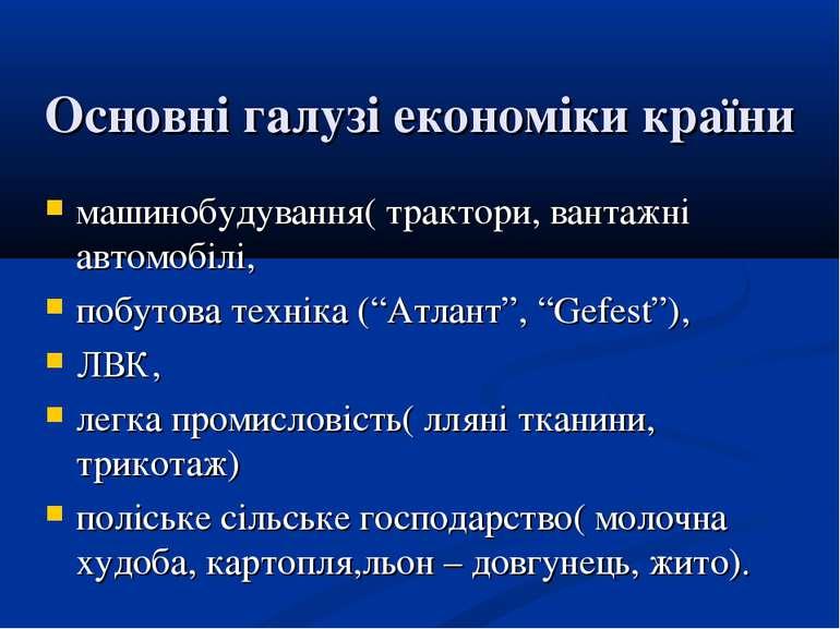 Основні галузі економіки країни машинобудування( трактори, вантажні автомобіл...
