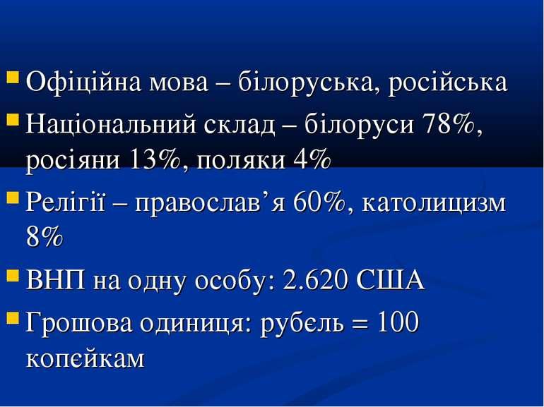 Офіційна мова – білоруська, російська Національний склад – білоруси 78%, росі...