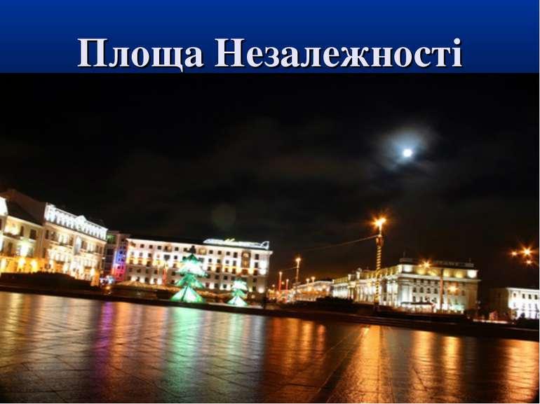 Площа Незалежності