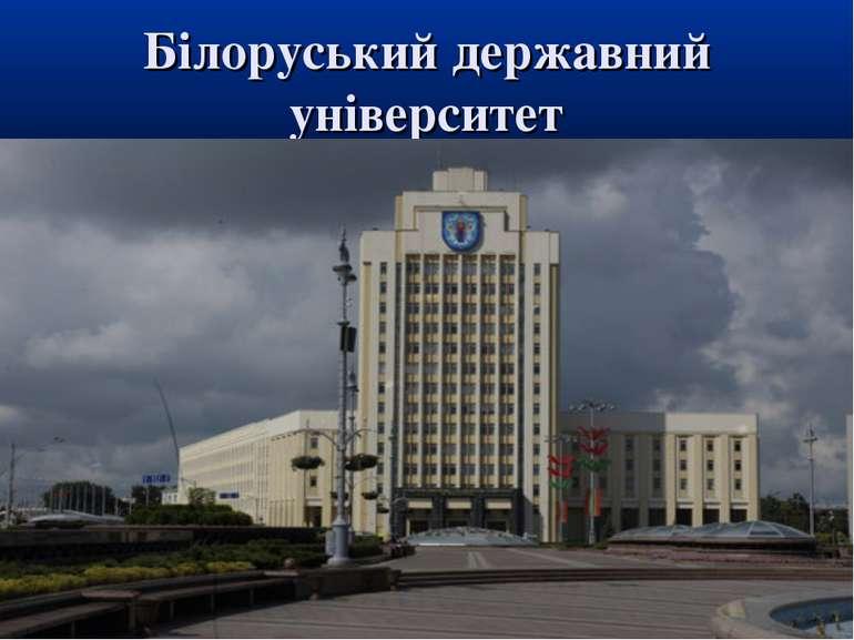 Білоруський державний університет