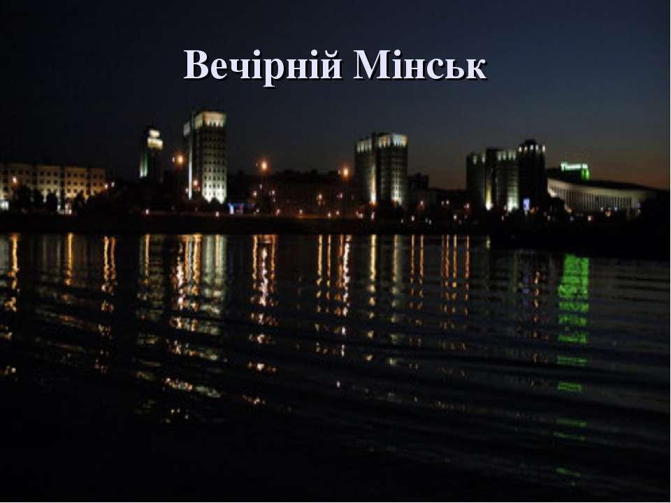 Вечірній Мінськ