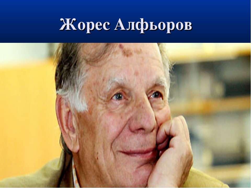 Жорес Алфьоров