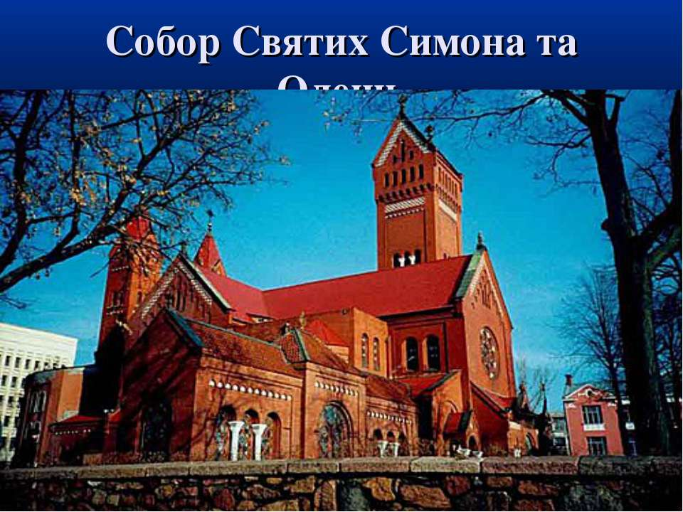 Собор Святих Симона та Олени