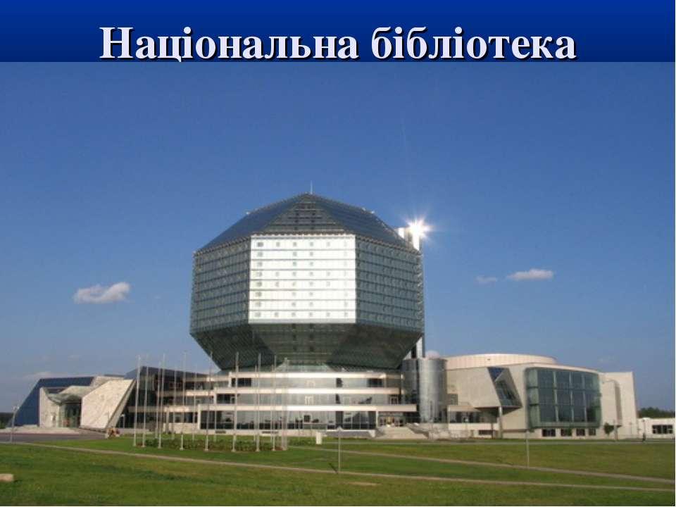 Національна бібліотека