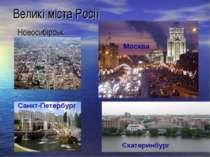 Великі міста Росії Новосибірськ Санкт-Петербург Єкатеринбург Москва
