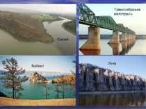 Лєна Єнісей Транссибірська магістраль Байкал