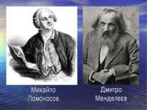 Михайло Ломоносов Дмитро Менделєєв