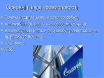 Основні галузі промисловості: Гірнича (нафто-газова, нафтопереробна) металург...