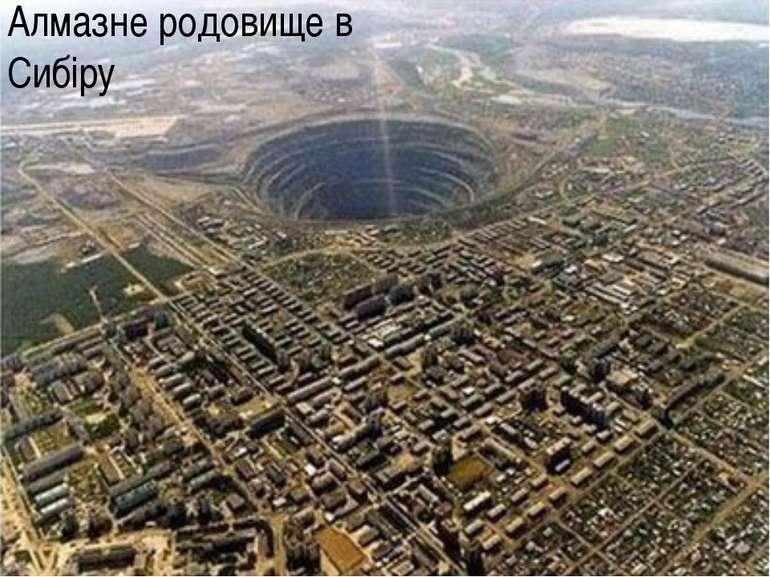 Алмазне родовище в Сибіру