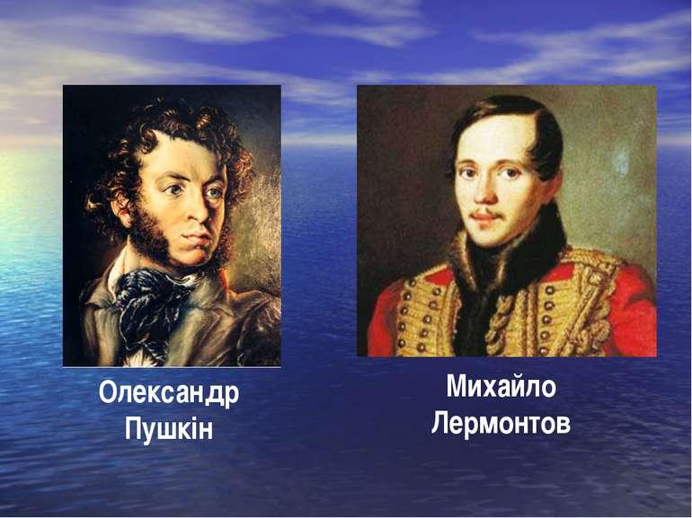 Михайло Лермонтов Олександр Пушкін