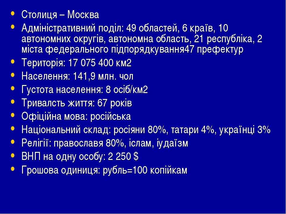 Столиця – Москва Адміністративний поділ: 49 областей, 6 країв, 10 автономних ...