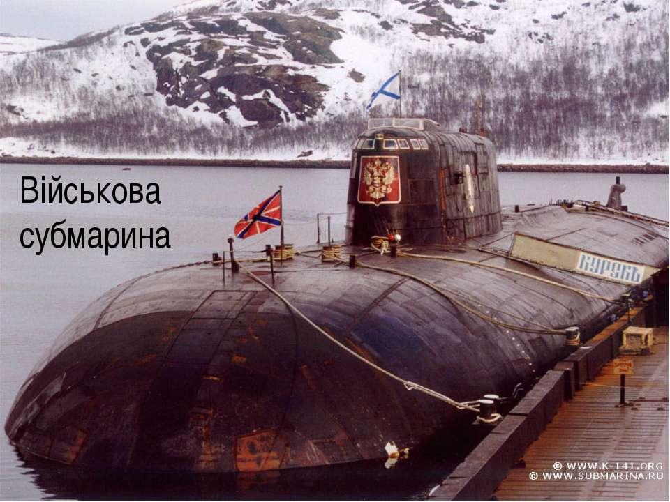 Військова субмарина