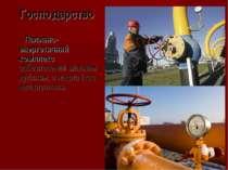 Господарство Паливно-енергетичний комплекс забезпечений власним вугіллям, а н...