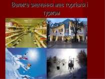 Велике значення має торгівля і туризм