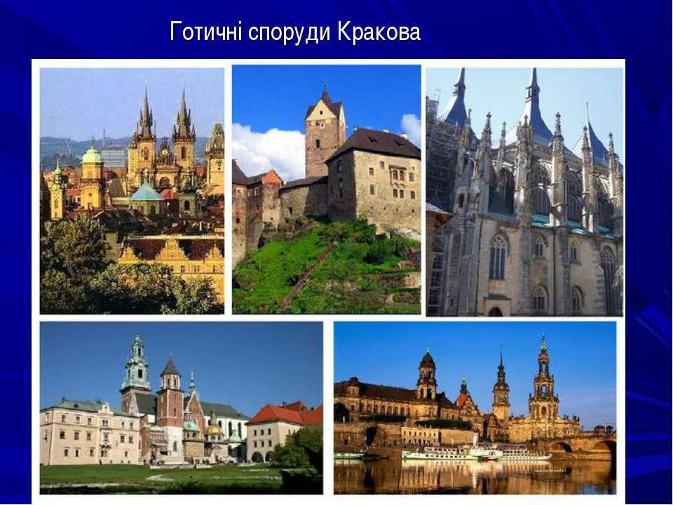 Готичні споруди Кракова