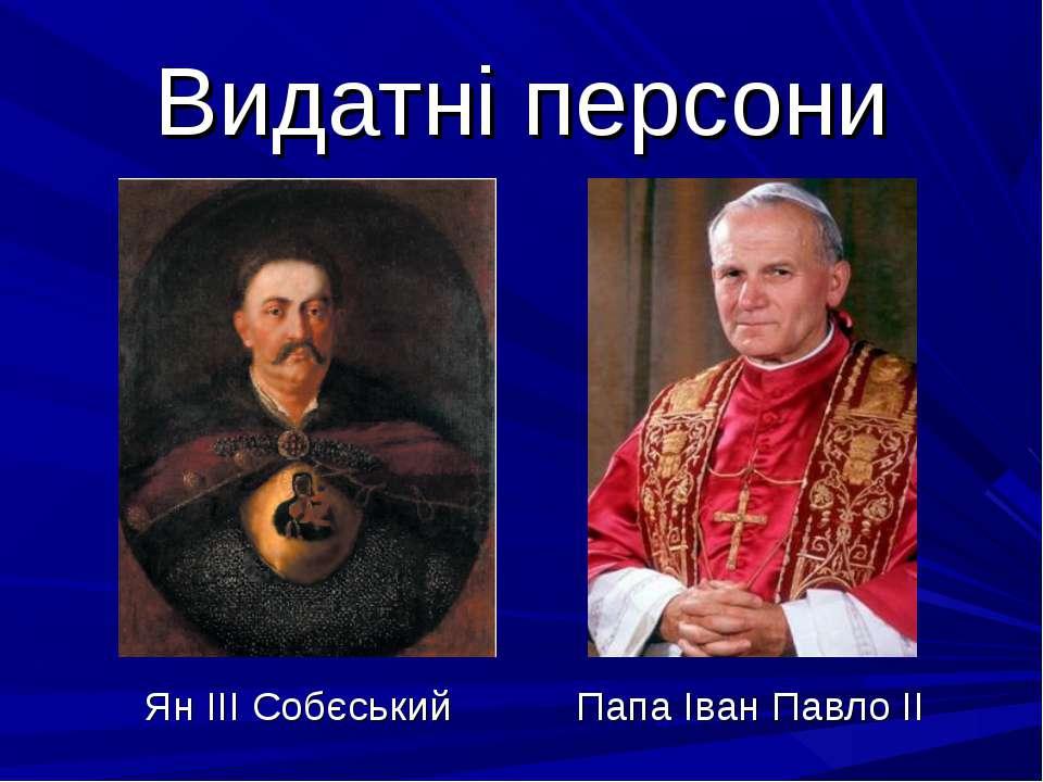 Видатні персони Ян ІІІ Собєський Папа Іван Павло ІІ