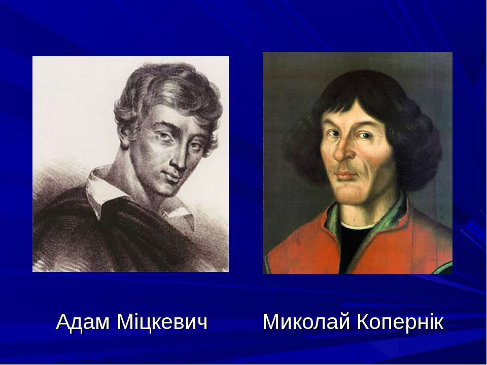 Адам Міцкевич Миколай Копернік
