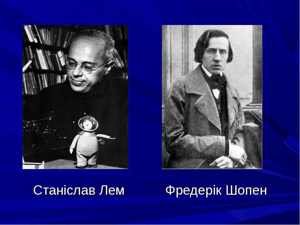 Станіслав Лем Фредерік Шопен