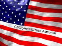 Сполучені Штати Америки
