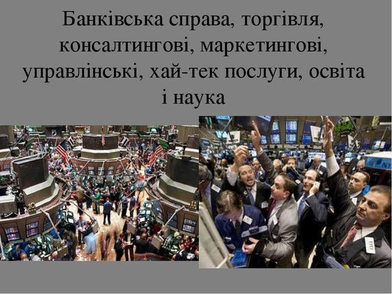 Банківська справа, торгівля, консалтингові, маркетингові, управлінські, хай-т...