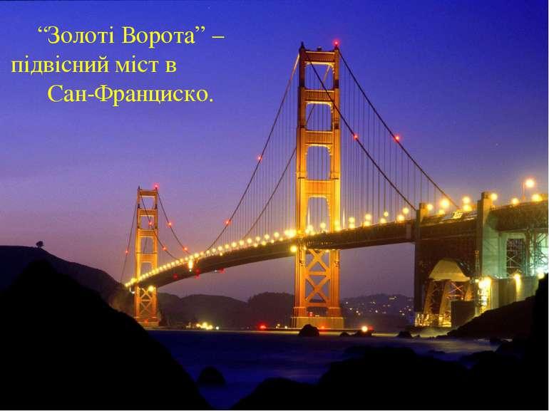 """""""Золоті Ворота"""" – підвісний міст в Сан-Франциско."""