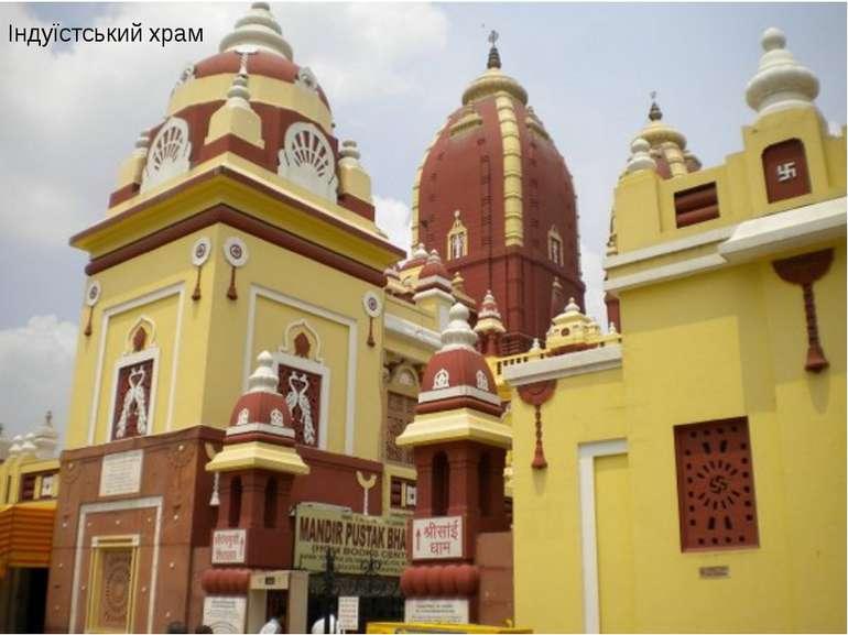 Індуїстський храм