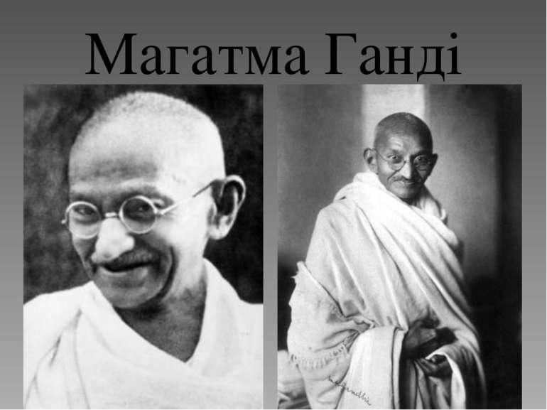 Магатма Ганді