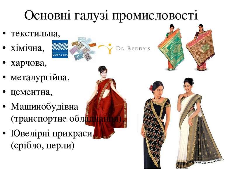 Основні галузі промисловості текстильна, хімічна, харчова, металургійна, цеме...