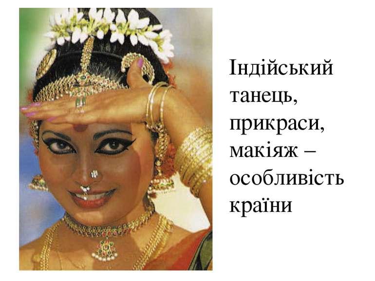Індійський танець, прикраси, макіяж – особливість країни