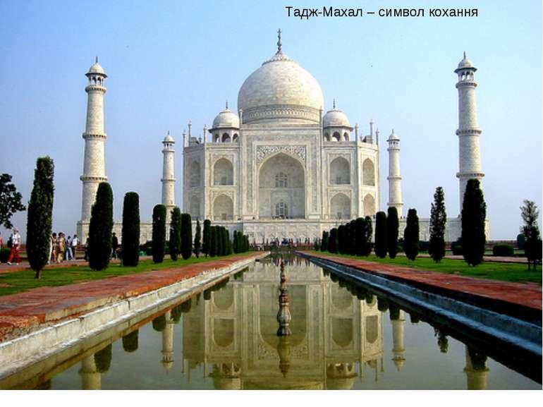 Тадж-Махал – символ кохання