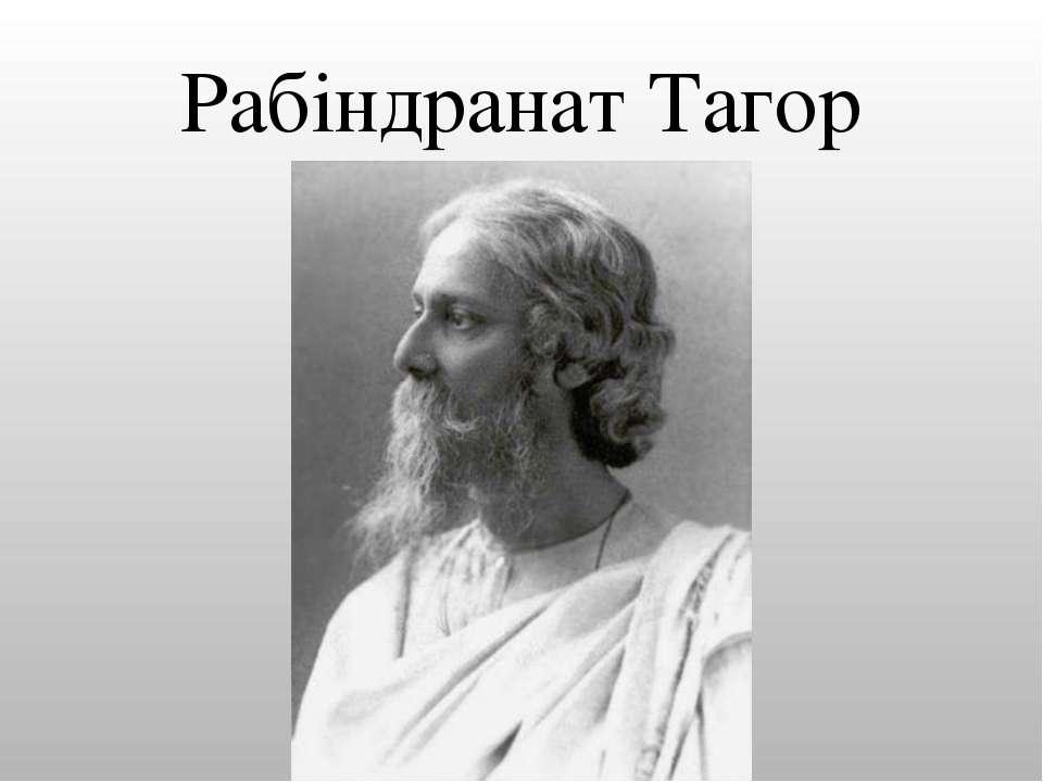 Рабіндранат Тагор